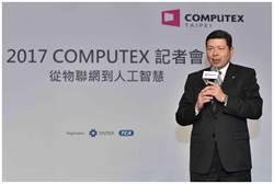 Computex 2017首攻物聯網與AI
