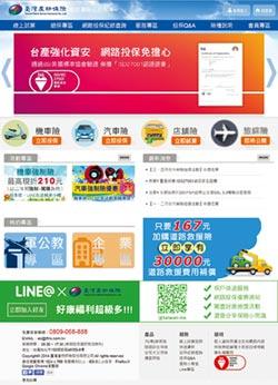 臺灣產物保險 網路投保免擔心