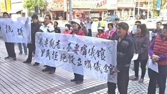 要觀光不要殯儀館!埔里鎮代與里民公所前抗議