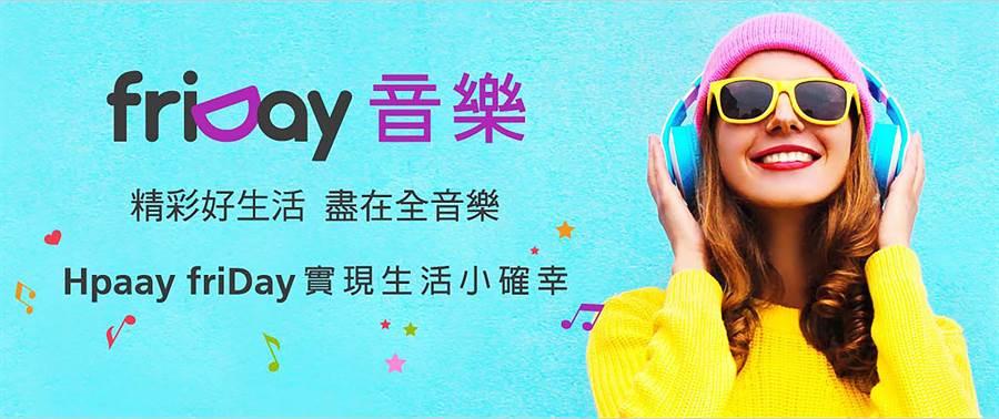 friDay 服務增添生力軍─friDay音樂。(圖/遠傳提供)