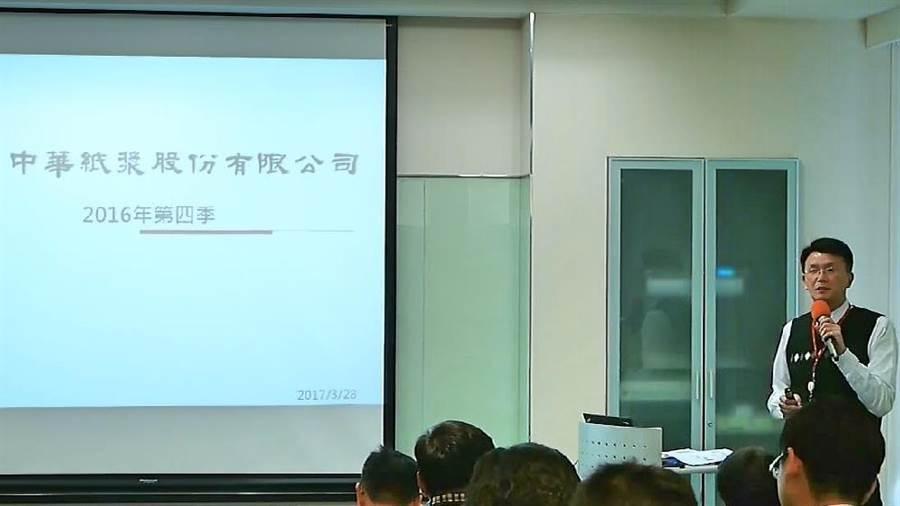 華紙28日召開法說會,說明2016年營運概況,圖為華紙財會部經理暨代理發言人林冠均。(林資傑攝)