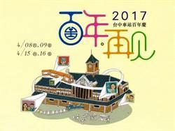 台中車站慶百年  月台辦搖滾鐵道音樂會
