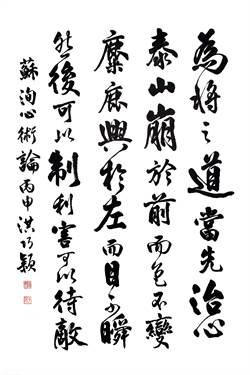 第九屆台積電青年書法暨篆刻大賞 行草組優選獎作品