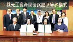 觀光工廠促進協會與高雄餐旅大學簽MOU