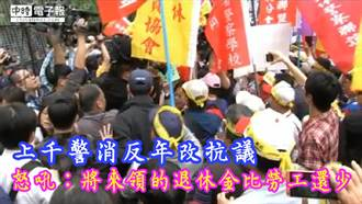 上千警消遍地開花反年改  怒轟蔡政府討公道