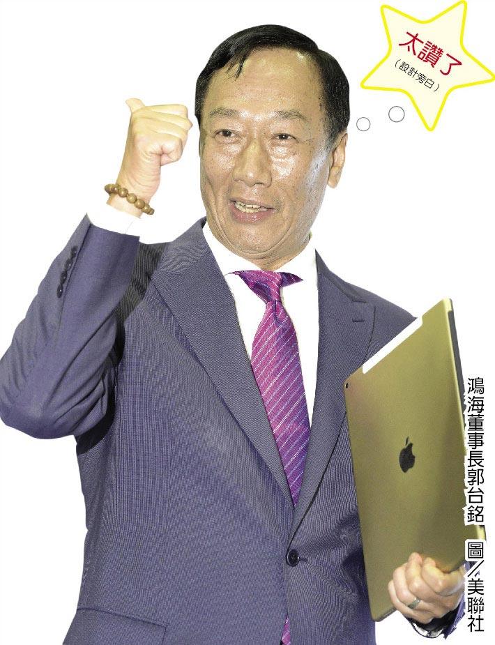 鴻海董事長郭台銘 圖/美聯社