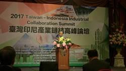 工業總會與印尼工商總會 共同舉辦高峰論壇