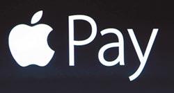 Apple Pay在陸1周年 先熱後冷