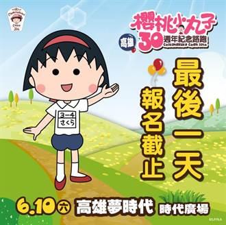 櫻桃小丸子30週年紀念路跑  3/31截止報名