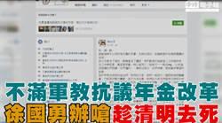 不滿軍教抗議年金改革 徐國勇辦嗆:「趁清明去死」