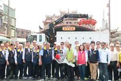 東隆宮捐贈400萬抓斗資源回收車給東港鎮公所