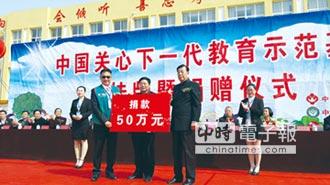 第28所「中國關心下一代教育示範基地」掛牌 中信推廣教育脫貧理念