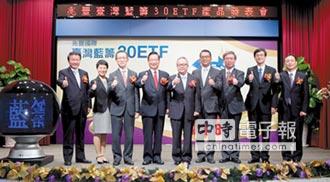 兆豐臺灣藍籌30ETF 今上市