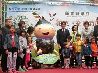 守護百歲台南公園 兒童科學館推「帕克奇遇特展」