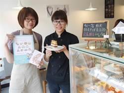 兒童節吃甜甜做公益 姐妹花研發限定版「蕉朋友」