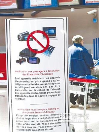 鬆口氣!筆電禁令不擴及歐美航線