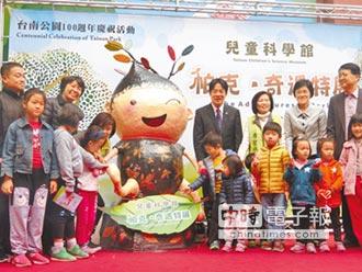 帕克奇遇特展 歡慶台南公園百歲
