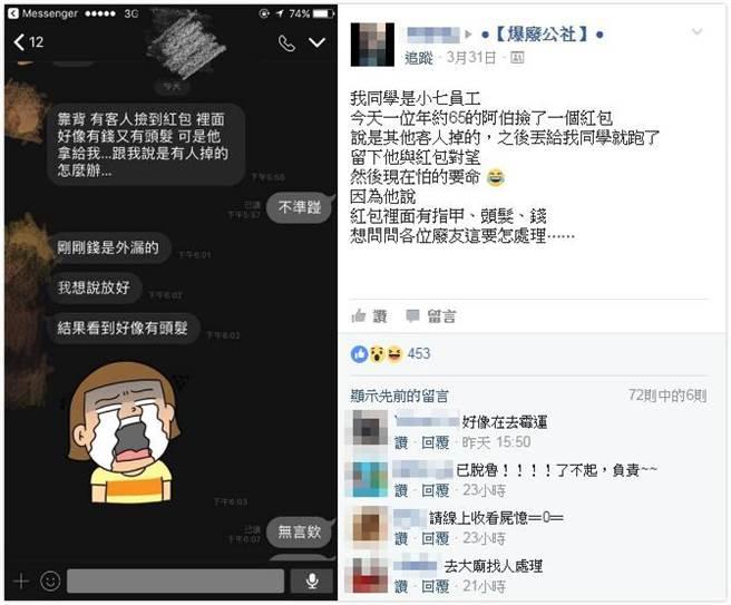 網友被硬塞紅包,打開發現有「頭髮+指甲」嚇壞了!(圖/翻攝自爆廢公社臉書)