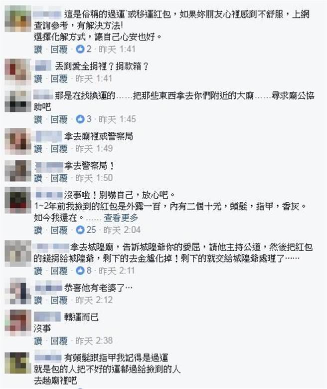 網友紛紛留言安慰,「轉運而已,沒事」。(圖/翻攝自爆廢公社臉書)