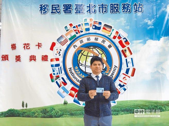 留住人才  雪必兒獲頒外僑永久居留證「梅花卡」,感謝移民署讓他一家樂活在台灣。(移民署提供)