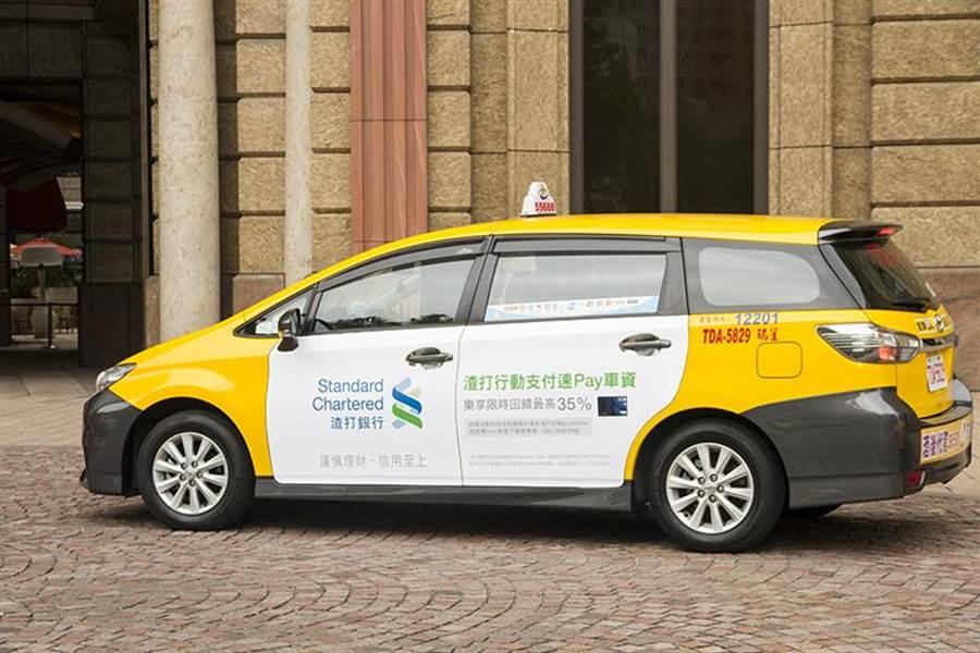 台灣大車隊與渣打銀行合作案在計程車車身貼上文宣。圖:業者提供