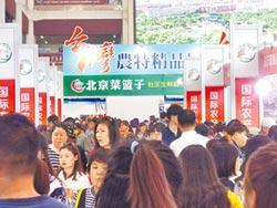 台200種農特產 首登北京農業展