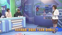 新聞深喉嚨》食安綠委國防異想 吳焜裕倡研發「戰鬥機器人」