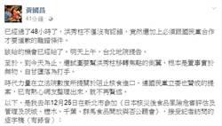 洪秀柱未道歉 黃國昌:明天上午台北地院提告
