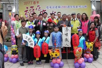 縣定古蹟彰化慶安宮200歲生日  古蹟為舞台好戲連7天