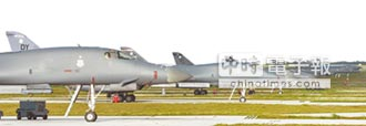 美B-1B攜長程反艦飛彈 對抗中俄