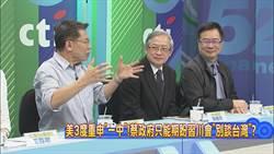 新聞深喉嚨》習川會登場 台灣可以鬆口氣嗎?