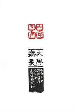 第九屆台積電青年書法暨篆刻大賞》篆刻組優選獎作品 大風無畏