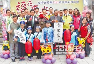 彰化古蹟慶安宮 歡慶200年