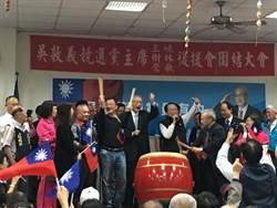 吳敦義拚黨主席選舉過半