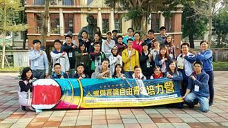 深化人權與言論自由 青年培力營學員收穫豐