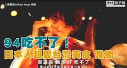 日本人超愛台灣美食 唯獨臭豆腐94吃不了!