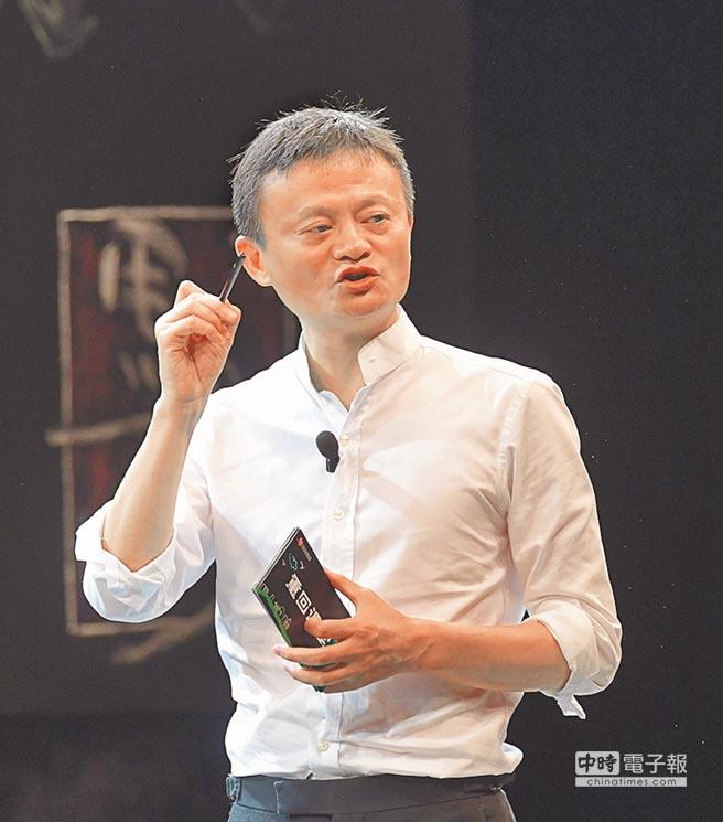 阿里巴巴董事局主席馬雲。(新華社資料照片)