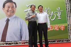 參選台南市長黨內初選 王定宇打陳唐山牌