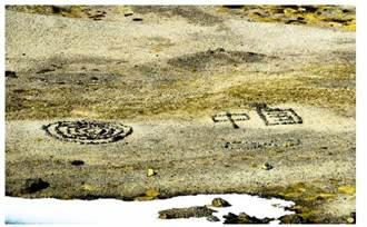 陸客冰島排石頭寫「中國」 引來各國遊客撻伐
