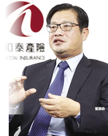 和泰產險副董事長 劉源森營運給力 對的人要做對的事