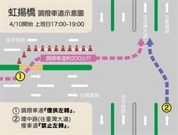 中市虹揚橋調撥車道  改善台74快速道路