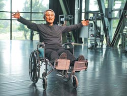 林懷民負傷學走路:人生70才開始