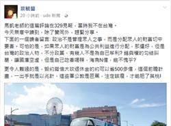 葉毓蘭 :軍公教是芭蕉 砍了才能肥英桃