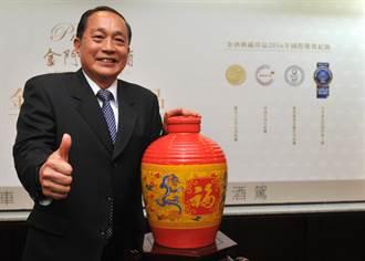 金酒推典藏罈裝紀念酒 「中國紅」、「帝王黃」搶眼