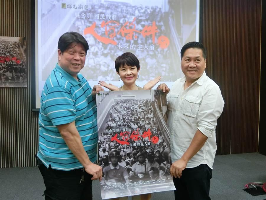 《人間條件六-未來的主人翁》,2014年在台南演出4場完售,睽違3年,4月21、22日再度來到台南上演,一連演出3場。(曹婷婷攝)