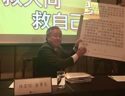 林宏信宣示 要林蔚山為眾達案負完全責任