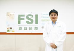 FSI暐凱 提供一條龍服務