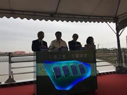 大同在桃園新屋建置全台首座埤塘太陽光電 今正式啟用