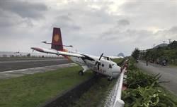 風太大 德安航空飛蘭嶼班機偏移 衝撞圍籬