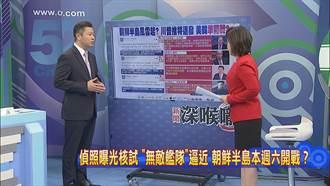 新聞深喉嚨》偵照核試曝光 「無敵艦隊」就位 韓半島週六開戰?